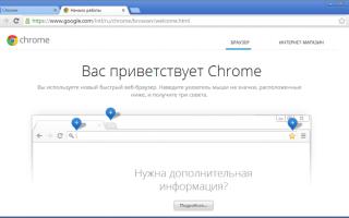 Войти через хром браузер
