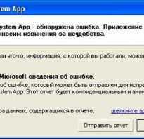 Ошибка spooler subsystem app