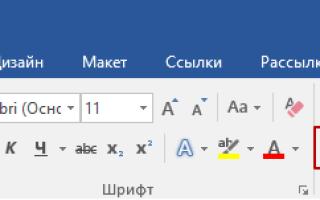 Выравнивание текста по ширине в word