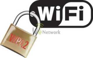Ключ безопасности беспроводной сети