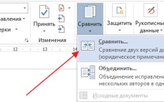 Сравнить 2 файла word