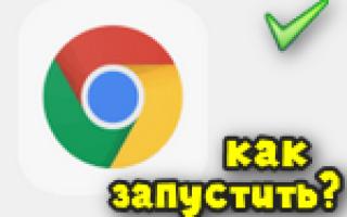 Запустить браузер google chrome