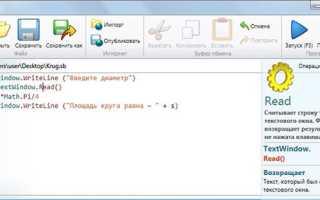 Бейсик среда программирования