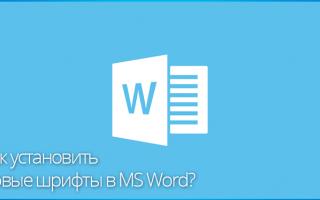 Как добавить шрифт в word 2020