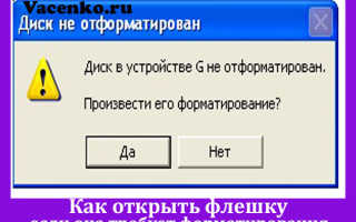 Телефон просит форматировать флешку