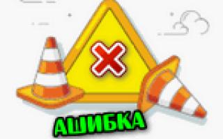 0xc00d36c4 ошибка видео