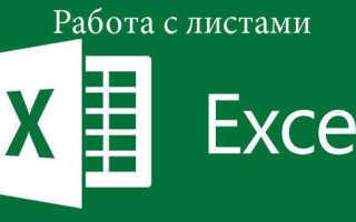Как закрепить лист в excel