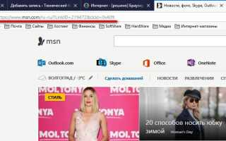Msn как удалить из браузера