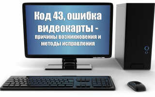 Код 43 драйвер видеокарты