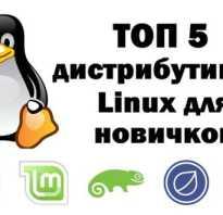 Какой linux установить
