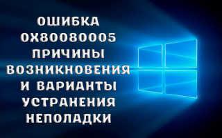 Код ошибки 80080005 как исправить