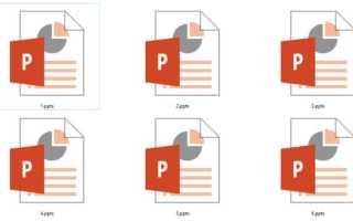 Презентация powerpoint имеет расширение