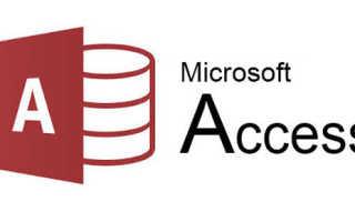Работа с базами данных в access