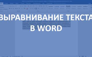 Выравнивание текста в ячейке word