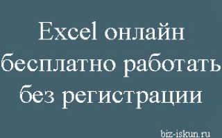 Яндекс офис онлайн