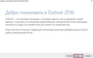 Настройка доменной почты яндекс outlook