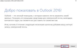 Настройка доменной почты яндекс outlook