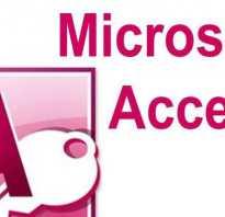 Особенности многопользовательского режима субд access