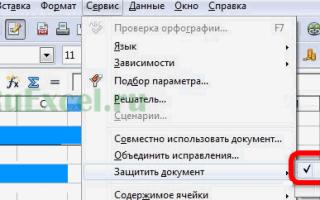 Как убрать пароль с файла excel