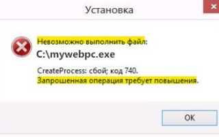 Код ошибки 740