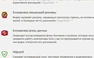 Разрешение всплывающих окон в яндекс браузере