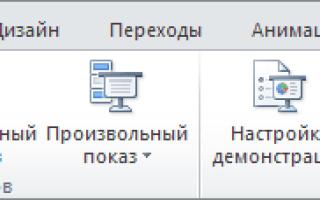 Просмотр слайдов powerpoint