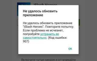 Ошибка 907 google play