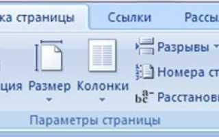 Способы изменения параметров страницы word