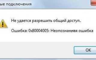 Код ошибки 0х80004005 как исправить