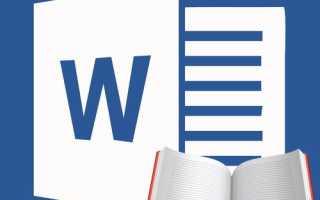 Печать книгой в word 2020