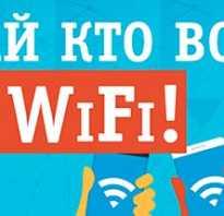 Как отследить подключение к wifi