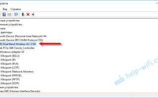 Как проверить wifi модуль на ноутбуке