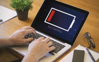 Оптимизация работы батареи ноутбука