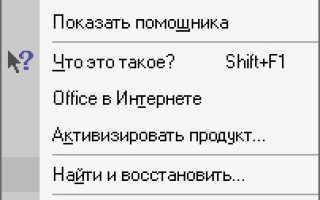 Майкрософт офис справка