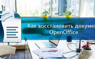 Как восстановить документ либре офис