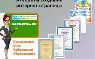 Социальная сеть работников образования регистрация на сайте