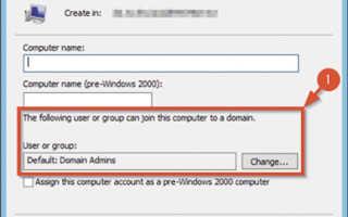 Powershell подключение к домену