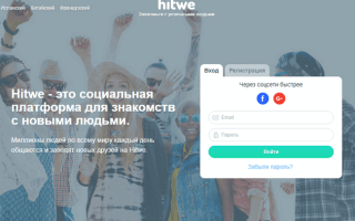Сайт знакомств hitwe социальная платформа