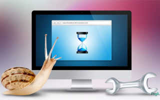 Оптимизация интернет соединения