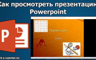 Как смотреть презентацию в powerpoint