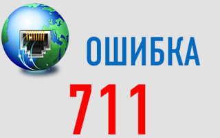 Ошибка 711 pppoe
