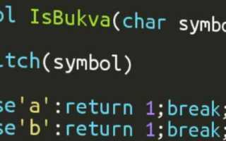 Код программирования c