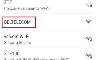 Что такое свободный wifi от byfly