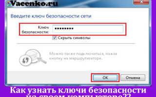 Ключ безопасности сети билайн
