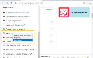 Яндекс браузер семейный фильтр
