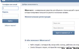 M vk com вконтакте социальная