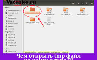 Как открыть файл tmp в word