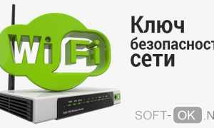 Ключ безопасности сети принтера