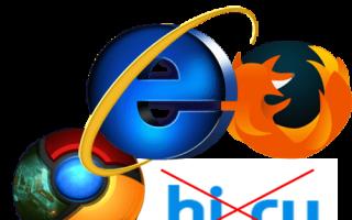 Как удалить hi ru из браузера