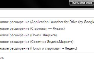 Как удалить расширение из яндекс браузера